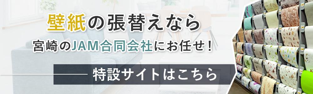 「壁紙の張替えなら宮崎のJAM合同会社にお任せ!」特設サイトはこちら