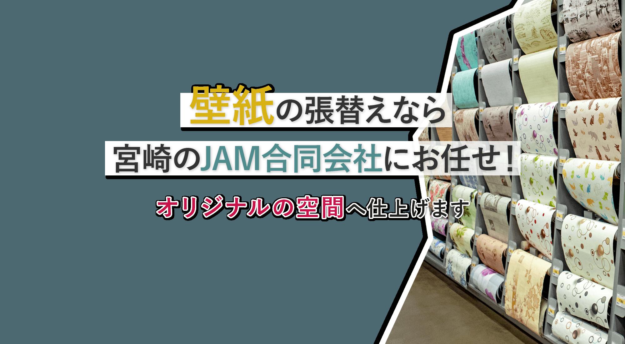 壁紙の張替えなら宮崎のJAM合同会社にお任せ!オリジナルの空間へ仕上げます