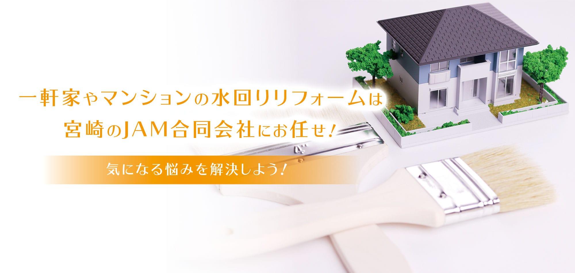 一軒家やマンションの水回りリフォームは宮崎のJAM合同会社にお任せ! 気になる悩みを解決しよう!